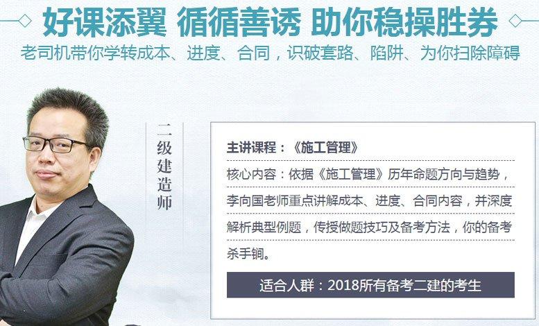 北京二级建造师培训图片